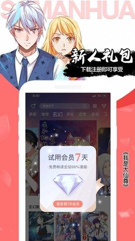 飒漫画下载APP安卓版