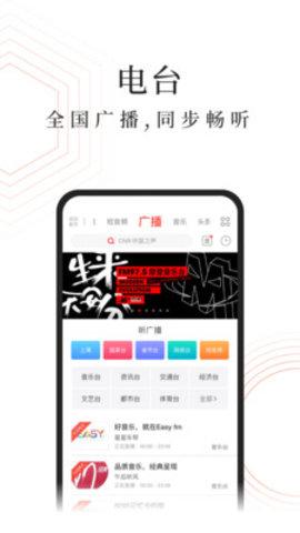 蜻蜓FM听书软件安卓版