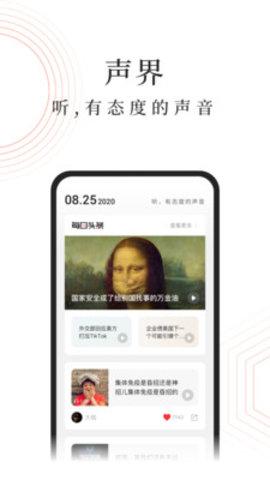 蜻蜓FM收音机手机版 9.3.6 安卓版