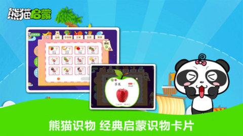 熊猫启蒙最新版安卓版