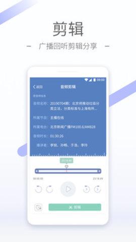 听听FM电台app 5.0.0 安卓版