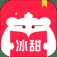 冰甜小说免费阅读 2.0.0 安卓版