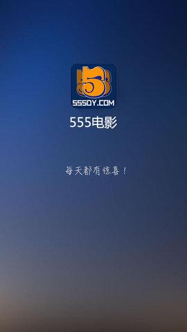 555电影网VIP破解安卓版