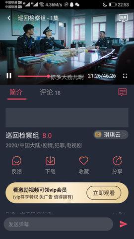 柚子影视手机版