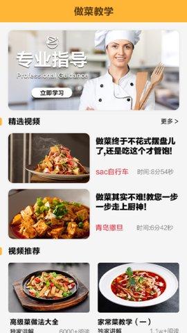 私房大厨APP 1.0 安卓版