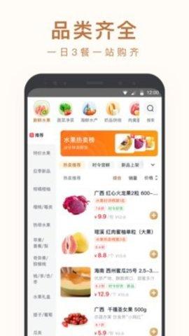 小象生鲜app 5.7.0 安卓版