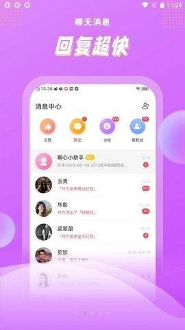 浅声app
