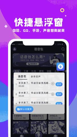 变声器王者语音包 1.0.0 安卓版