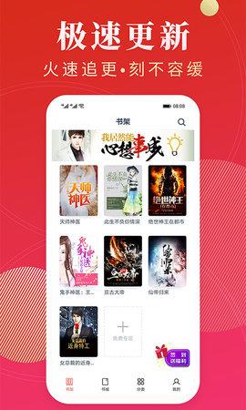 点众阅读手机版 3.9.9.3230 安卓版