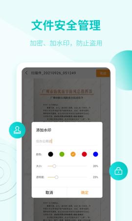 金舟扫描助手app