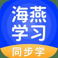 海燕学习app 5.0.4.0 安卓版