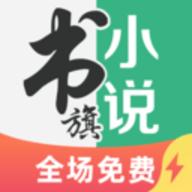 书旗小说极速版安卓版