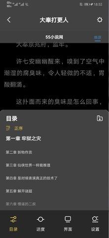 启阅小说去广告版app 2.2.5 安卓版