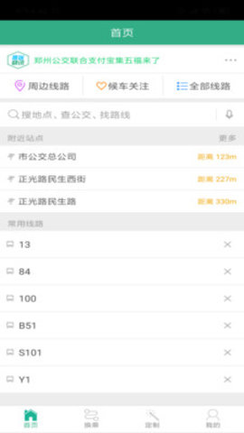 郑州公交APP 1.9.0 安卓版
