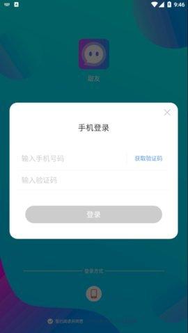 甜友app 1.1.2 安卓版