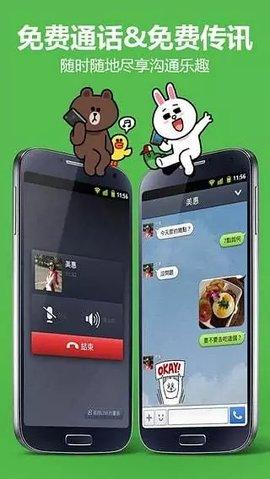 line安卓最新版本