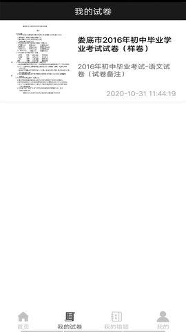 试卷错题宝app 1.2.1 安卓版