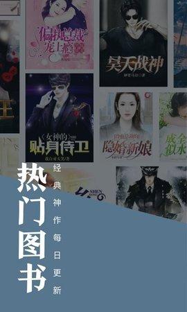 小说书亭免费小说大全 安卓版