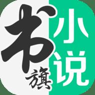 书旗小说APP 11.2.4.122 安卓版