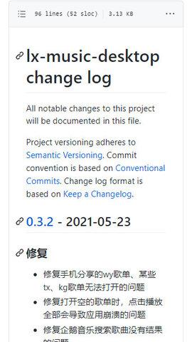 洛雪音乐助手APP手机安卓版 0.7.0