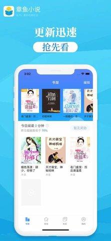 章鱼小说手机版 1.1.1 安卓版