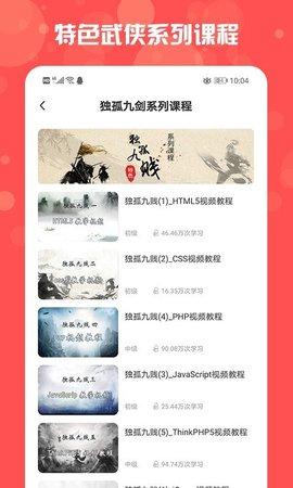 php中文网APP安卓版