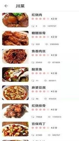 饭团食谱APP 1.0 安卓版
