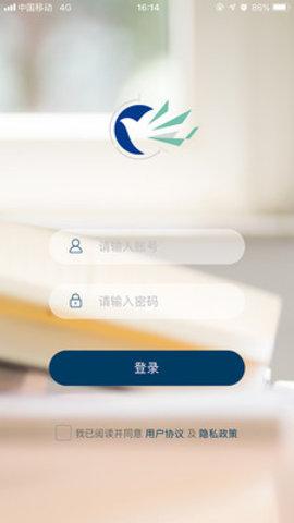 广轻智慧校园最新安卓版