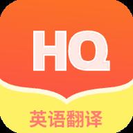 鸿旗英语翻译app