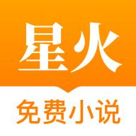 星火免费小说APP 1.6.1 安卓版