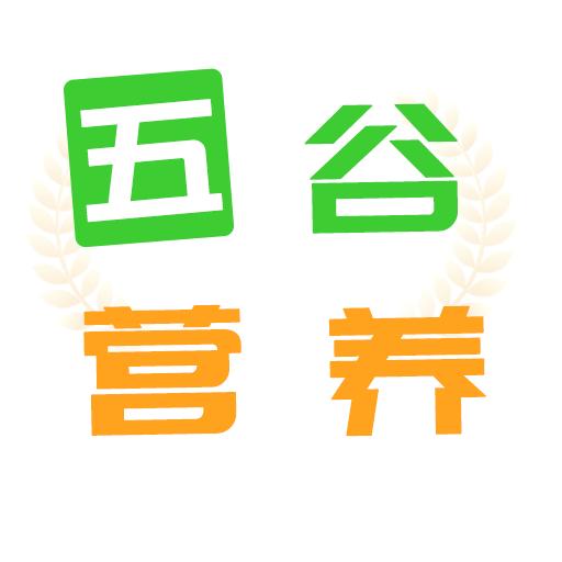 五谷营养管家 2.0 安卓版