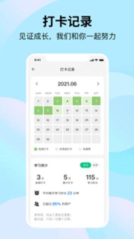 靠谱背单词app 1.1.0 安卓版