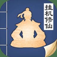 无极仙途官方正版 1.3.4 安卓版