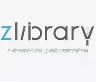zlibrary官方中文版