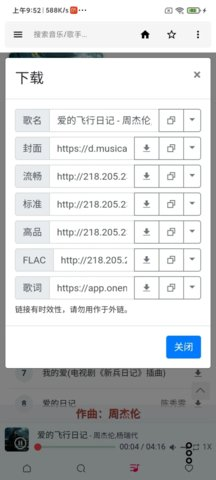搜云音乐2021正版最新版 2.61 安卓版