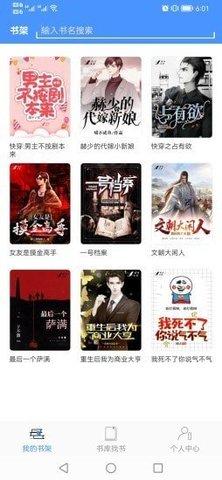 读免费小说app安卓版