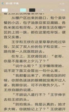 云朵小说 1.1.7 安卓版