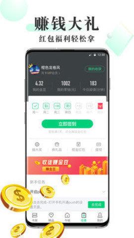 豆豆小说赚钱APP 5.3.1 安卓版