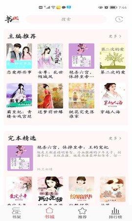 倾城小说app下载 1.0.0 安卓版