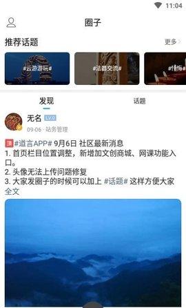 道言古籍app 安卓版