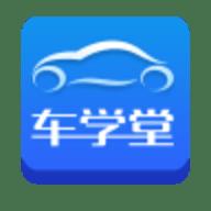 车学堂旧版本页面APP 4.9.2 安卓版