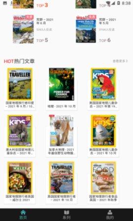 日韩杂志迷app安卓版