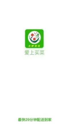 爱上买菜最新版 1.1 安卓版