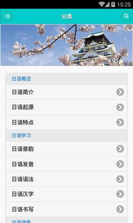 日语学习快速入门app 3.9.9 安卓版