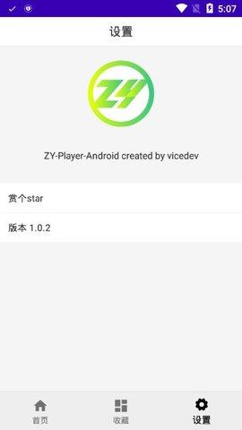 ZYPlayer视频源APP