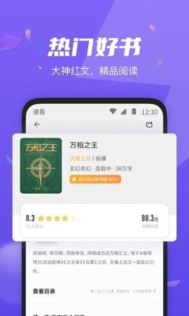 速看免费小说app 7.42.01 安卓版