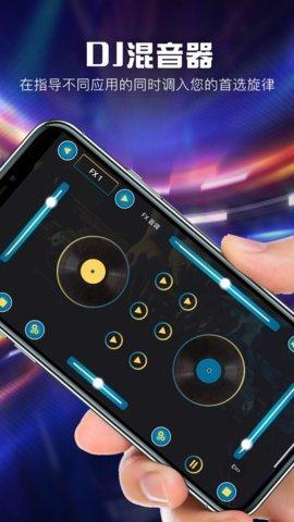 打碟混音器app下载 1.0.4 安卓版