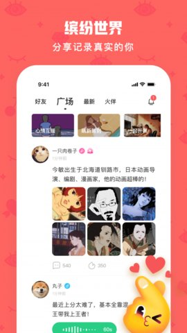 火花Chat下载 2.8.3 安卓版