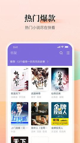 点众快看小说app安卓版