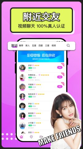 聊么app 1.11.0 安卓版